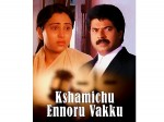 About Malayalam Movie Kshamichu Ennoru Vaaku