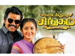 Kadaikutty Singam Crossed Kaala Record