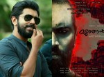 Nivin Pauly Says About Geethu Mohandas