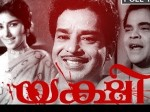 About Old Horror Movie Yakshi