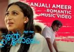 Nizhal Pole Anjali Ameer Malayalam Album