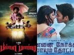 Tamil Dewali Releases