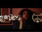 Same Gender Relation Ivide Malayalam Short Film