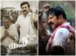 Mammootty S Yatra Movie Full Lyrical Song Out