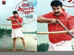 Mammootty S Ou Kuttanadan Blog Online Ticket Booking Started