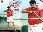 Oru Kuttanadan Blog Movie Schylans Article