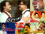 Mohanlal Super Hit Political Movies