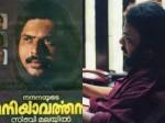 Sindhu Lohithadas Says About Thaniyavarthanam Movie