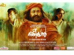 Odiyan Movie New Poster Released
