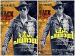 Captain Raju S Mr Pavanayi 99 99 Will Be Release Soon