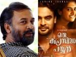 Madhupal Says About Oru Kuprasidha Payyan Movie