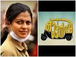 Anusree S Autorsha Movie Trailer Released