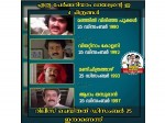 Mohanlal S Hit Movies Released On December