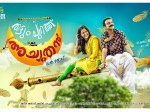 Thattinpurath Achuthan Movie Review