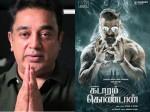 Kadaram Kondan Movie Updates