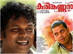 Karinkannan Movie Review