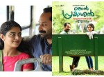Njan Prakashan First Day Collection Kochi Multiplex