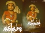 Odiyan Movie Fanmade Poster Viral