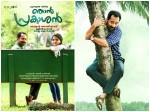Njan Prakashan Entering Into 50 Crore Club Latest Collection Report