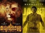 Madura Raja Movie First Look Will Release Tommarrow