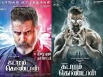 Kadaram Kondan Movie Teaser Released