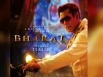 Salman Khan S Bharat Movie Teaser Released
