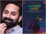 Kumbalangi Nights Movie Teaser Will Release Tomarrow