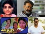 Mohanlal Movie Kaliyil Alpam Kariyam Actor Rahman Share Memory