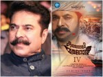 Shaji Nadeshan About Mammootty S Kunjali Marakkar See The Latest Updation