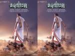 Maduraraja First Look Poster Viral