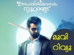 Irupathiyonnaam Noottaandu Movie Review