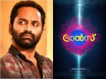 Fahadh Faasil S Trance Release Updates