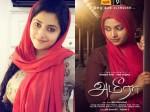 Anu Sithara S Tamil Movie Ameera S First Look Viral