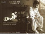 Yathra Movie Review