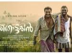 Vinayakan S Thottappan Movie Poster