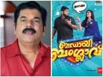 Nikhila Vimal Nadirsha Badayi Bungalow Promo Viral