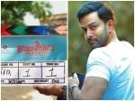 Prithviraj Post Abaout Shajon Movie Brothers Day