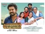 Aickarakkonathe Bhishaguaranmaar Movie Got Diamond Film Award