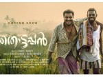 Vinayakan S Thottappan Movie Release Date Announced
