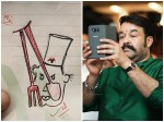Aju Varghese Shares Mohanlal S Drawings