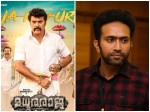 Shine Tom Chacko Shares Screen Shotos About Mammootty