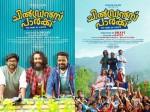 Prithviraj Releases The Trailer Of Shafi S Childrens Park