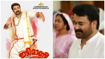 Mohanlal Movie Ittimani Made In China Firstlook