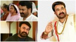 Mohanlal Ittimani Made In China Poster Audience Reaction