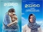Uyare Movie In Indian Multiplexes Top Ten List
