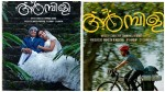 Kunchacko Boban Shared Poster Of Ambili