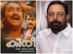 Now Kireedam Movie Is Not Posible Says Sibi Malayil