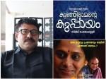 Director Sidheeque Chennamangallur About Kunjiramante Kuppayam