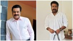 Mohanlal S Birthday Wishes To Suresh Gopy