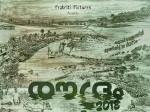 Jayaraja Movie Roudram 2018 Firstlook Post Out